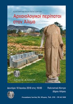 Αρχαιολογικός Οδηγός Άλιμος