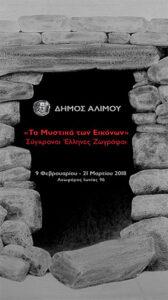Σύγχρονοι Έλληνες Ζωγράφοι (Φεβρ.18)